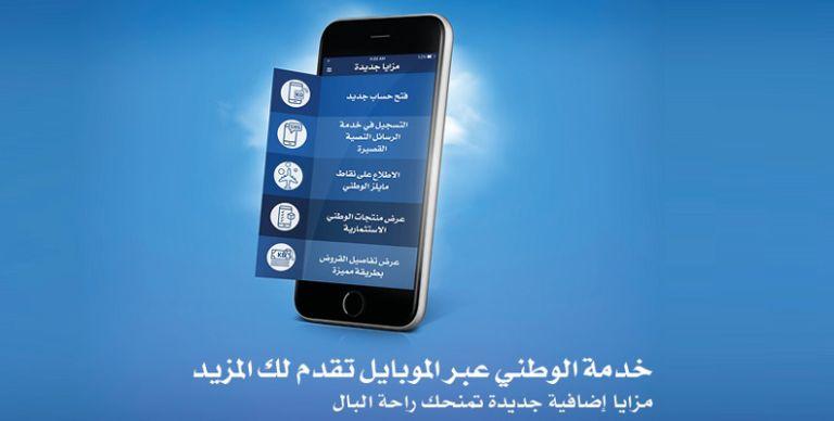 10b12e6a7 الكويت: التحديث الأخير لتطبيق الوطني عبر الموبايل يفتح الآفاق أمام حزمة  جديدة من الخدمات