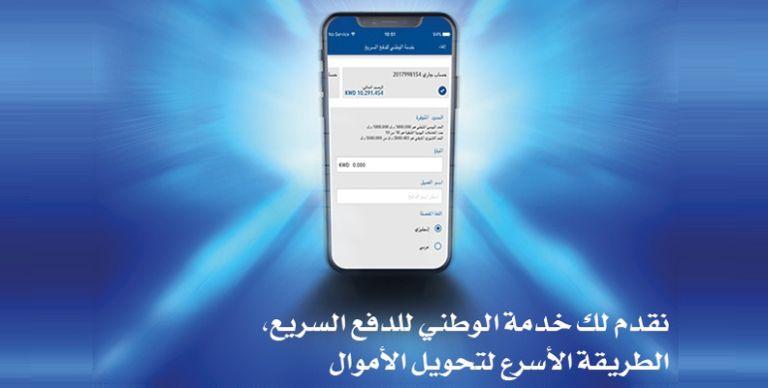 824131935 الكويت: الوطني يقدم خدمة