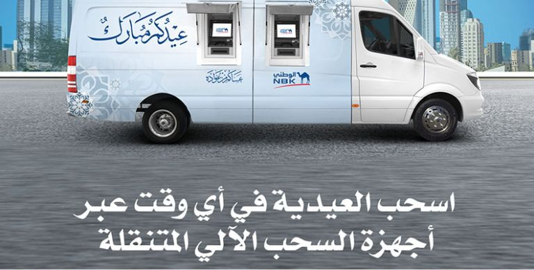 f5e4cb9a4 الكويت: بنك الكويت الوطني يوفّر خدمة العيادي عبر أجهزة السحب الآلي المتنقلة